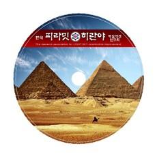 옴진언 CD
